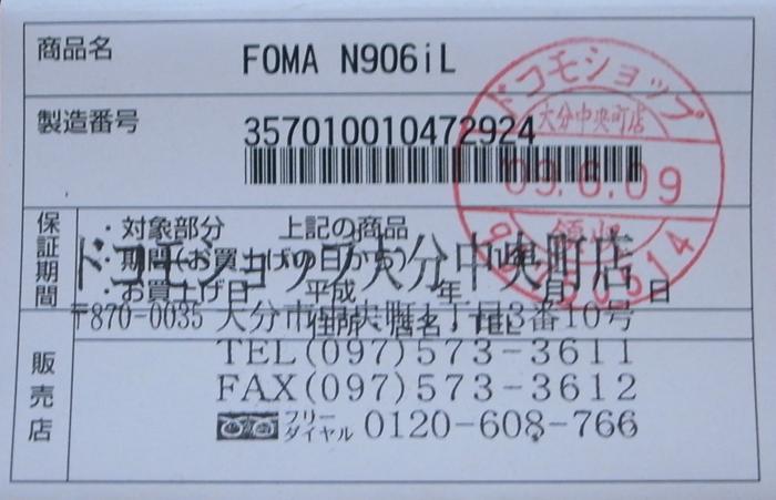f0097101_1843231.jpg