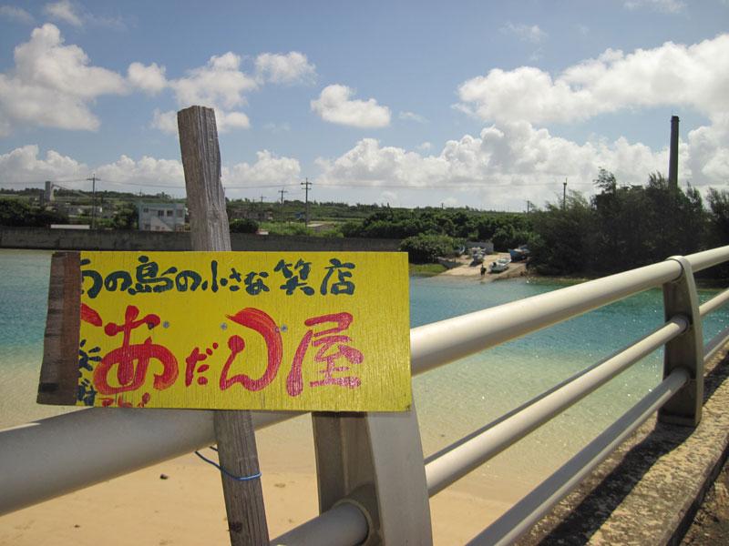 南の島の小さな笑店「あだん屋」_e0004009_0125045.jpg