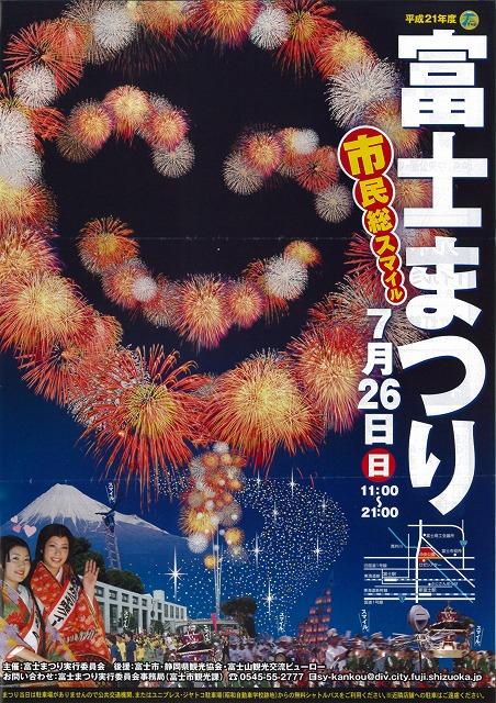 涙で終わった「富士まつり」!_f0141310_23251421.jpg