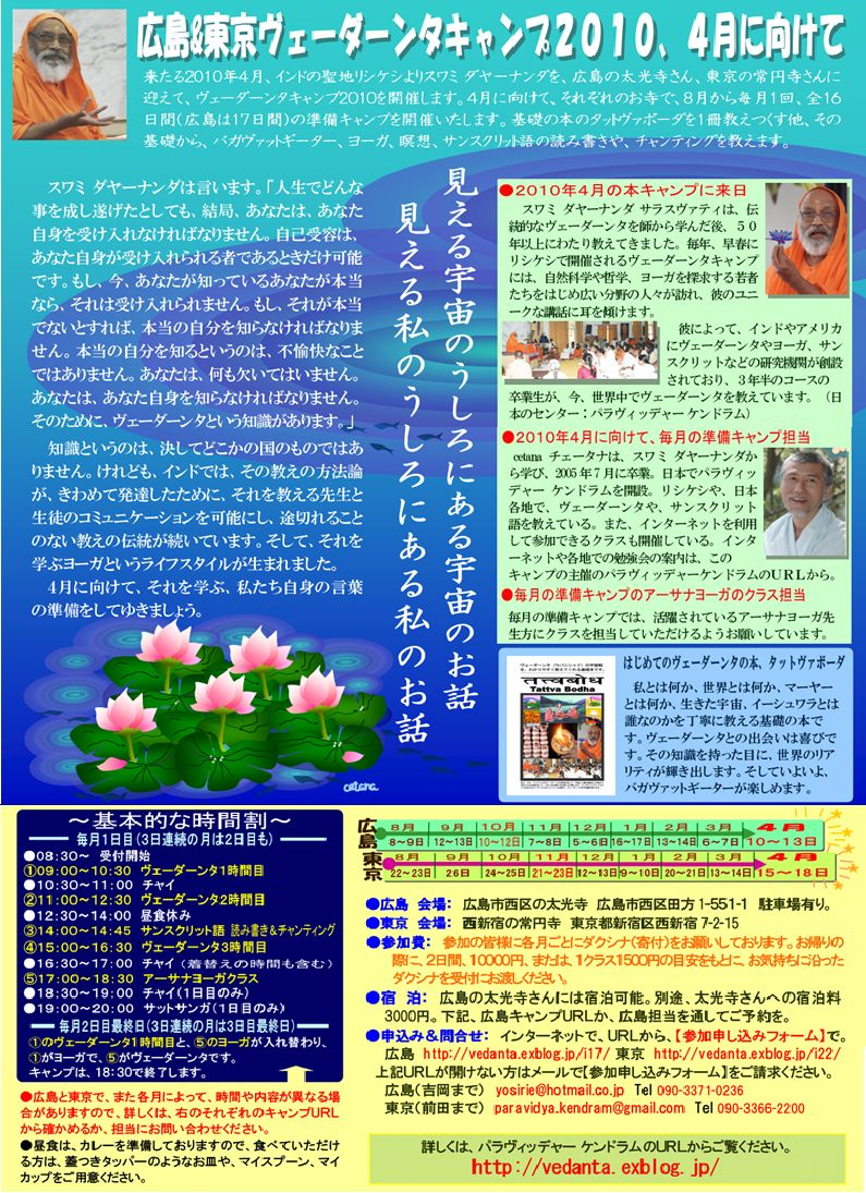 広島&東京ヴェーダーンタキャンプ2010の詳細_d0103413_03686.jpg