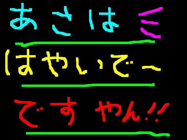 8月からはコレ!ですやん!_f0056935_21112684.jpg