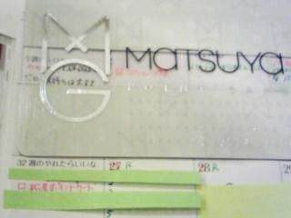 090730 ポイントカード期限切れ防止法♪_f0164842_1918229.jpg