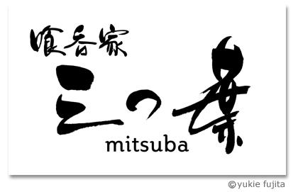店舗ロゴ : 「喰呑家 三つ葉」様_c0141944_22215485.jpg