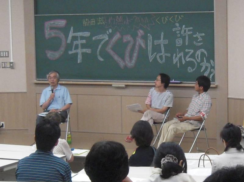 脇田さんの講演会_e0122952_14433290.jpg