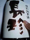 この暑さで「20BY 阿波山田錦無濾過生」の火入れってきっついっす~~_d0007957_2240361.jpg