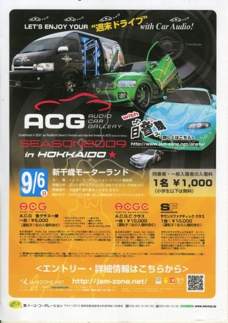 ACG2009in北海道開催決定!_a0055981_1839726.jpg