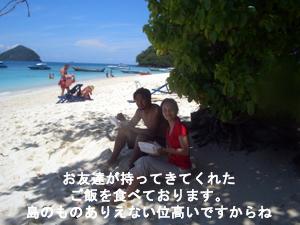 何年ぶり? みんなでコーラル島へ!!_f0144385_624685.jpg