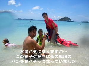 何年ぶり? みんなでコーラル島へ!!_f0144385_661361.jpg