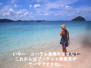 何年ぶり? みんなでコーラル島へ!!_f0144385_694339.jpg
