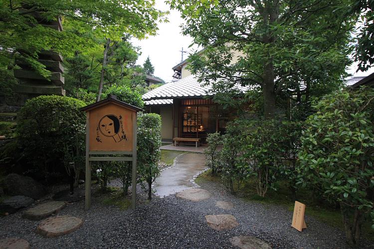 よーじやカフェ 銀閣寺店_e0051888_5543795.jpg
