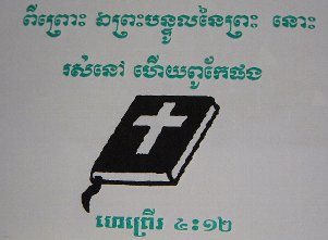 聖書のことば_d0113490_0492291.jpg