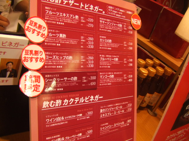 飲む酢 エキスプレ・ス・東京_f0076001_21575962.jpg