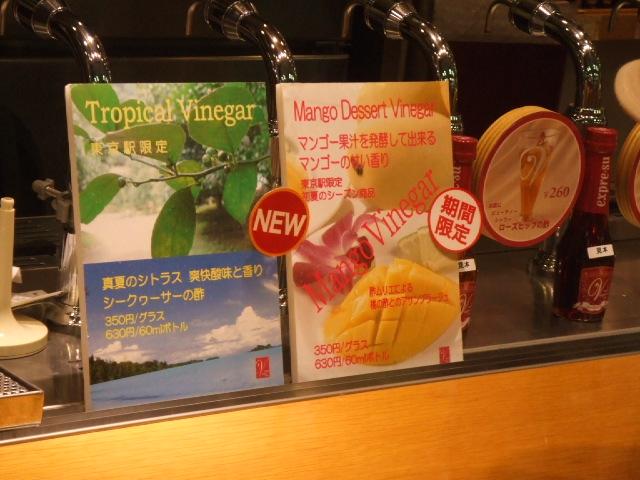 飲む酢 エキスプレ・ス・東京_f0076001_2158263.jpg
