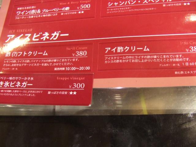 飲む酢 エキスプレ・ス・東京_f0076001_2158748.jpg