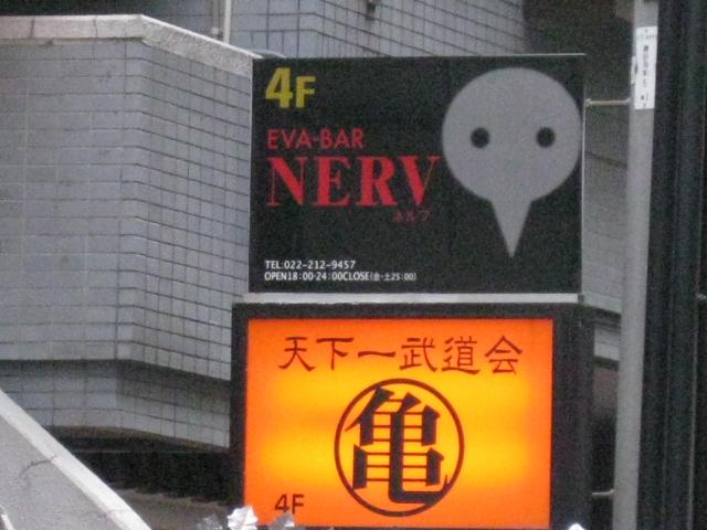 ブシュカ☆劇場~エヴァ・バー~_c0183104_18344973.jpg