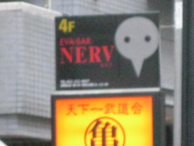 ブシュカ☆劇場~エヴァ・バー~_c0183104_1834996.jpg
