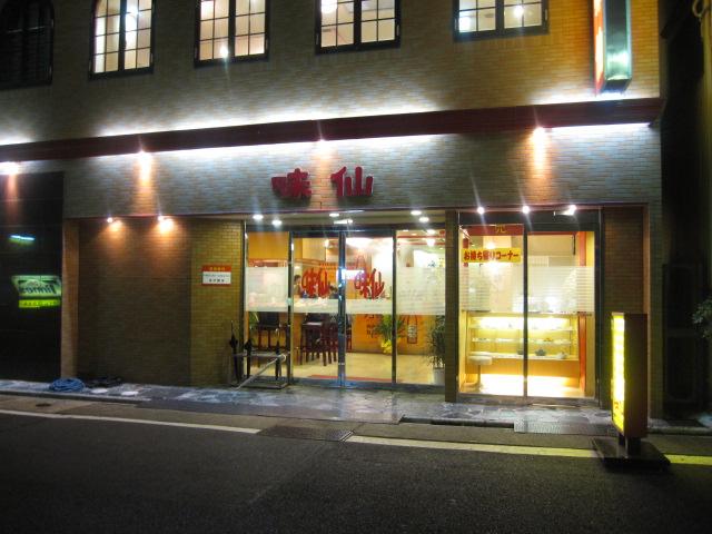 名古屋グルメシリーズ第3戦 味仙の台湾ラーメン@今池_b0042308_12182139.jpg