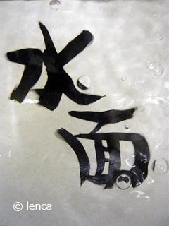 濡れないプールで遊ぶ の巻_c0053520_17335290.jpg