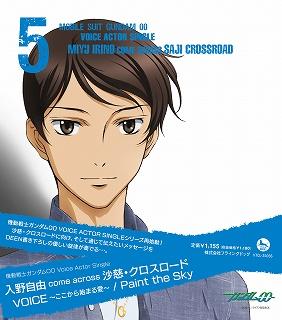 「機動戦士ガンダム00」Voice Actor Single~、8.26 ON SALE _e0025035_23312120.jpg