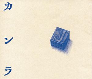b0081843_19122075.jpg