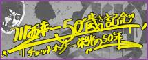 「kawanishi50.jp」がグランドオープン!_b0046357_203671.jpg