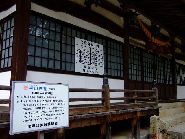 榊山神社その1 神殿_b0095061_20113946.jpg