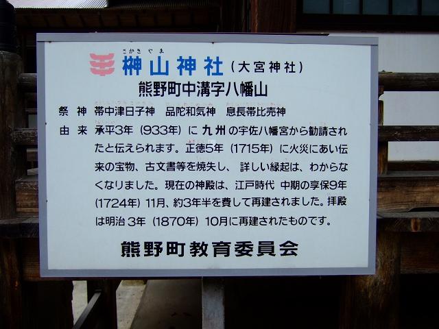 榊山神社その1 神殿_b0095061_20121770.jpg