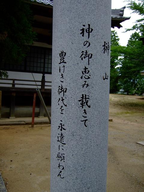 榊山神社その1 神殿_b0095061_20335931.jpg