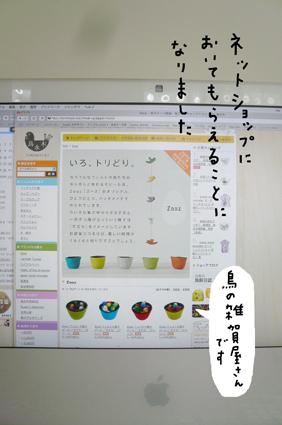 f0170072_1442054.jpg