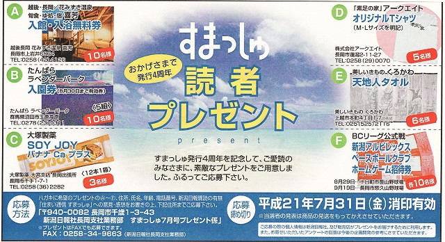(すまっしゅ新潟日報)_b0163804_2395961.jpg