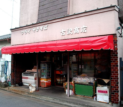 行田名物 元祖古沢商店のフライ_c0177814_10591541.jpg
