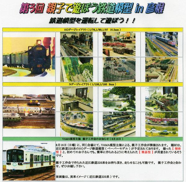 【案内】第3回親子で遊ぼう鉄道模型 in 彦根_c0018117_544820.jpg