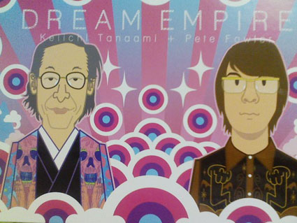 DREAM EMPIRE 夢の帝国_b0132351_244927.jpg