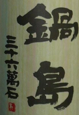 『鍋島』 後飲感_f0193752_0523558.jpg