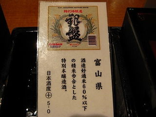 清酒_d0074474_15101949.jpg