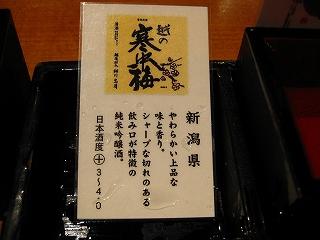 清酒_d0074474_159464.jpg