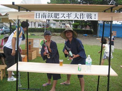 第2回東郷くすのき祭り_f0138874_23321228.jpg