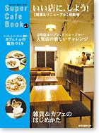 スーパー・カフェ・ブックに登場させていただきます _f0185174_1743403.jpg