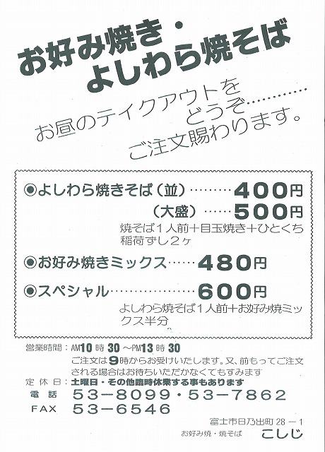 富士山麓の巨大モンスターボックスに挑む!_f0141310_23253537.jpg