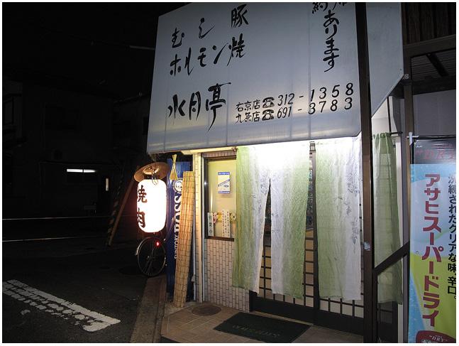 京都でグビグビ=水月亭=_c0042324_16574549.jpg