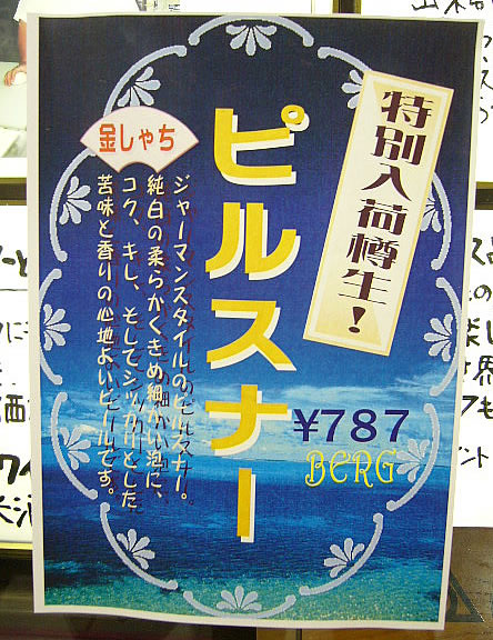 【初入荷】 金しゃち ゴールデンピルスナー登場!_c0069047_062068.jpg