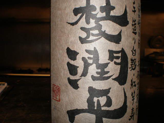 続 焼酎紀行 小玉さんへ_b0179052_1835837.jpg