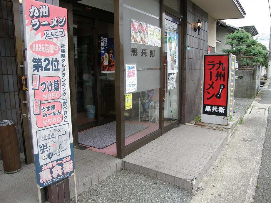 九州ラーメン黒兵衛    宝塚中筋店_c0118393_10184095.jpg