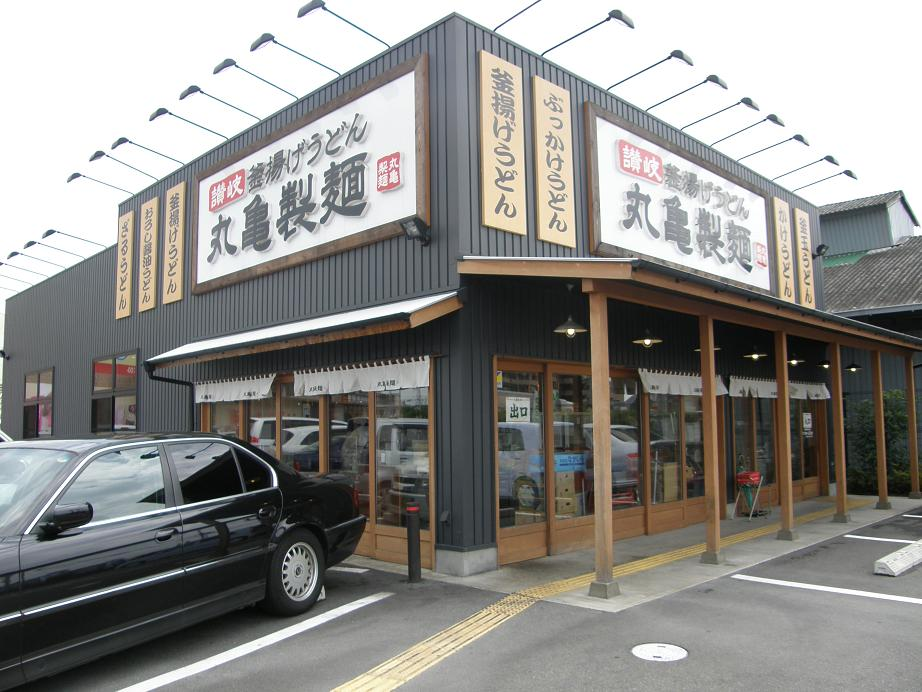 丸亀製麺             伊丹店_c0118393_1451243.jpg