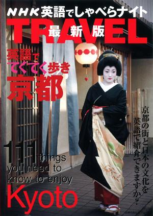 英語でてくてく歩き 京都_c0141005_052959.jpg