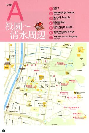 英語でてくてく歩き 京都_c0141005_057141.jpg