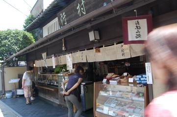 京都中村軒の夏期限定かき氷_a0115906_1552227.jpg