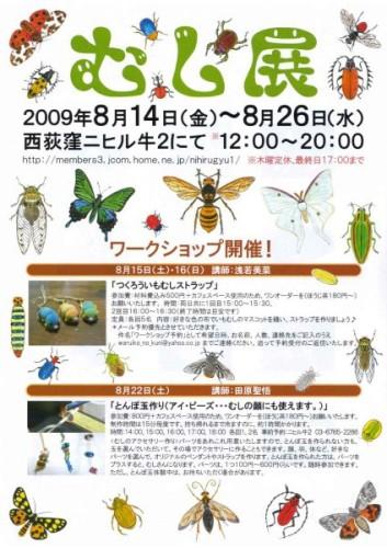 ジャングル計画~むし展~_a0137727_1550948.jpg