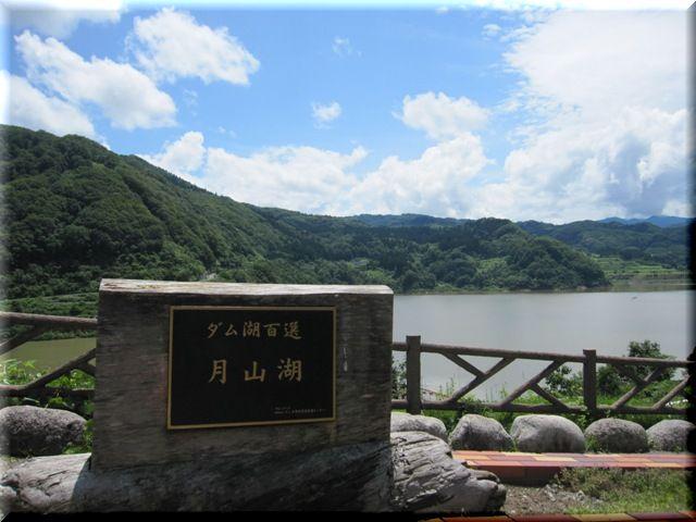 2009 山形・仙台旅行  其の弐 月山湖の巻_c0134862_0393288.jpg