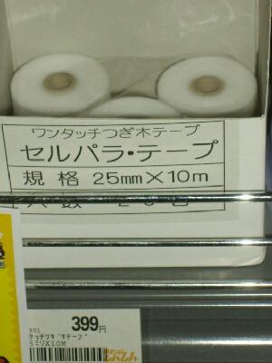 切り売りのセルパラ・テープ購入_f0018078_19272763.jpg